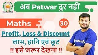 6:00 अपराह्न राजस्थान पटवारी 2019 | साहिल सर से गणित | लाभ, हानि और डिस्काउंट