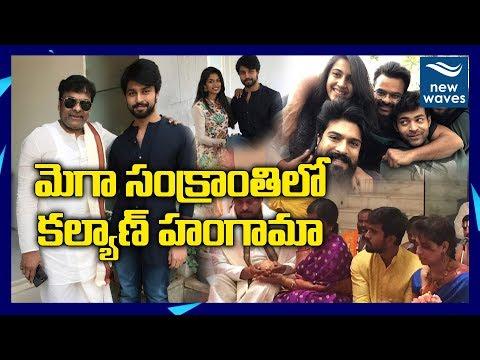 Chiranjeevi Son in Law Kalyan Hungama In Mega Family Sankranthi Celebrations | New Waves