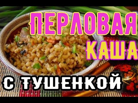 Перловая каша, рецепты с фото на : 81