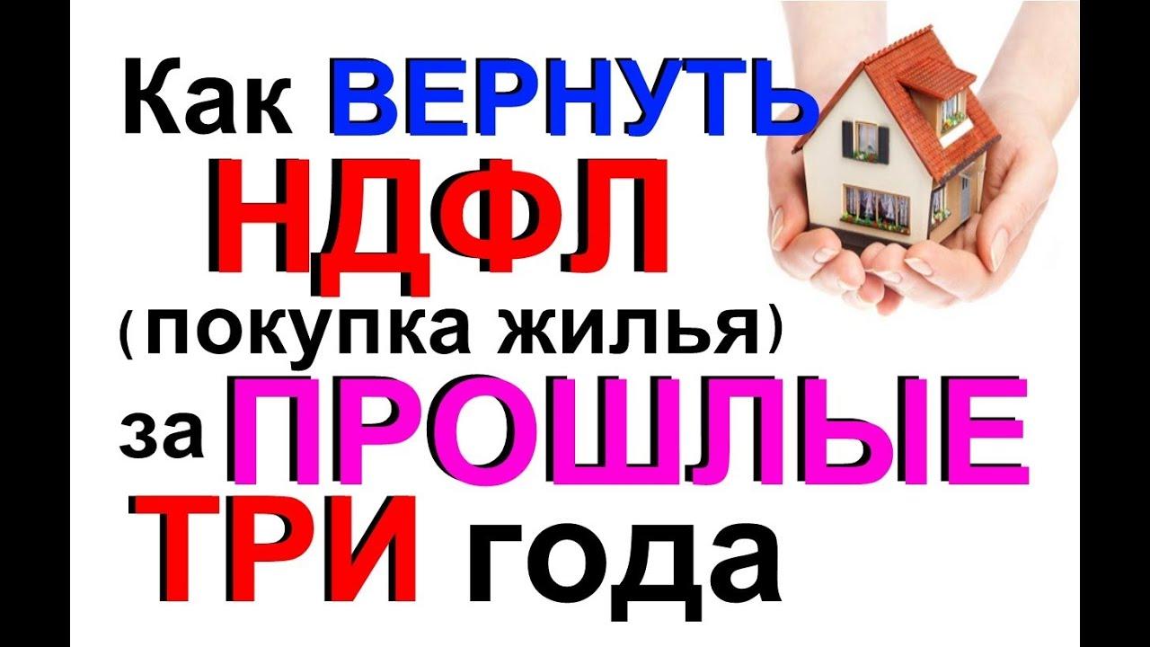 налога за покупку квартиры