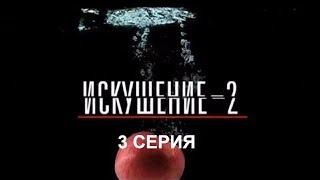 Искушение 2 сезон - 3 серия | Интер - Премьера!