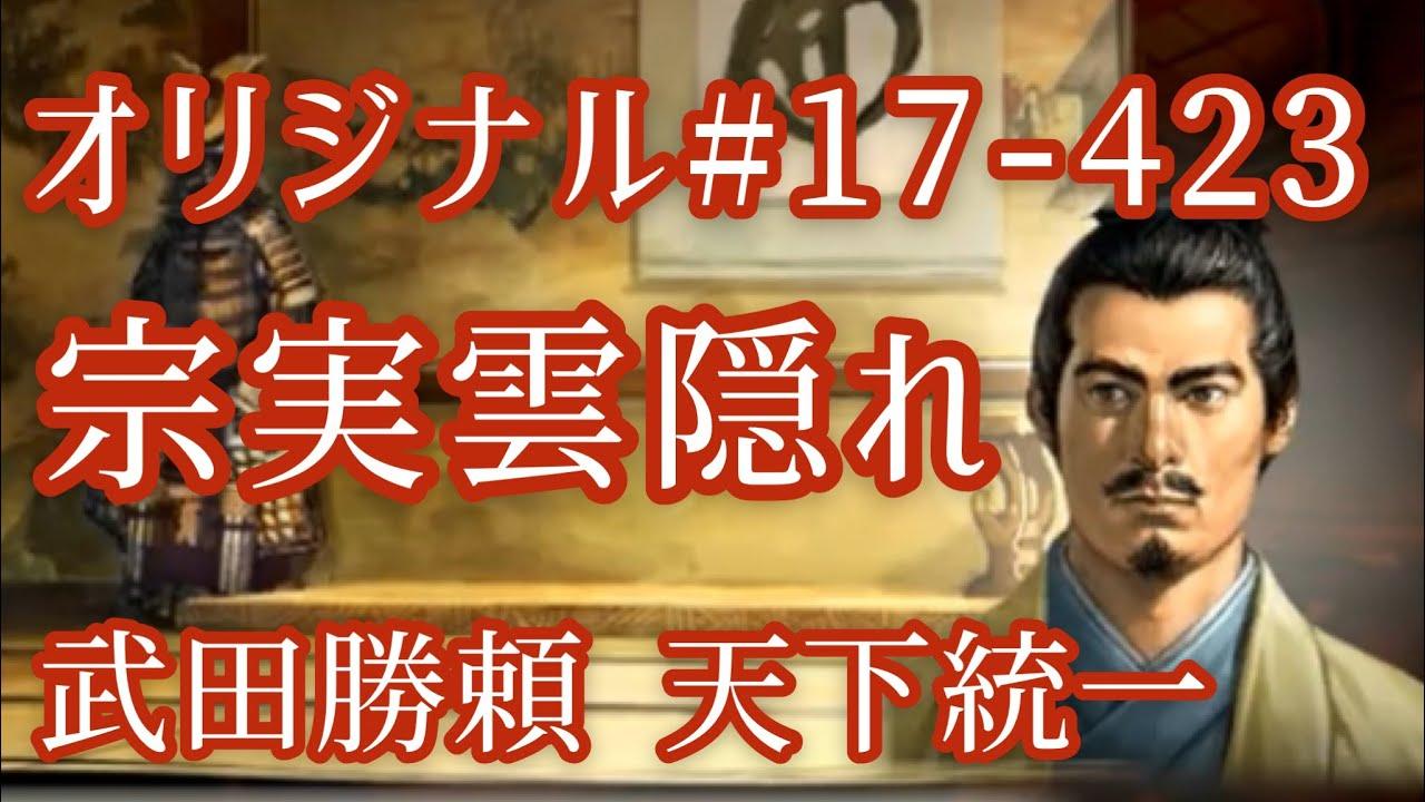 オリジナル#17-423(第七章)武田勝頼 天下統一 宗実雲隠れ