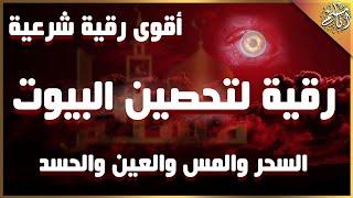 أقوى رقية شرعية شاملة السحر والمس والحسد والعين الحاقدة في الرزق والبيت والأولاد - Powerful Ruqyah