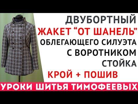 двубортный жакет от шанель облегающего силуэта с воротником стойка КРОЙ + ПОШИВ Chanel Jacket