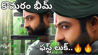 Jr NTR Komaram Bheem First Look Motion Teaser | Jr NTR | Komaram Bheem | Mks Creations