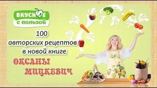 Новая книга Оксаны Мицкевич!   Полезные рецепты и Вкусные истории!
