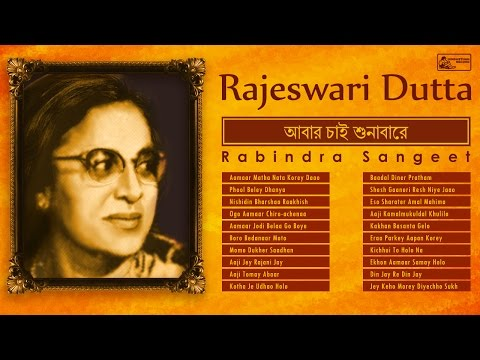 Rabindra Sangeet - Top 20 Rajeswari Dutta Songs   Rabindranath Tagore Love Songs