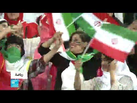 المرأة الإيرانية باتت قادرة على دخول مدرجات ملاعب كرة القدم  - نشر قبل 24 ساعة