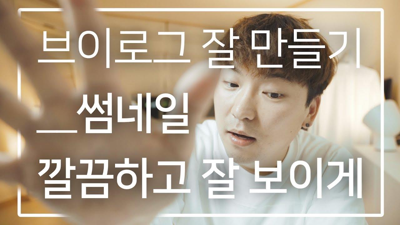 [얼짱 브이로그] 모델 강민정 쌩얼부터 데일리 메이크업 최애템