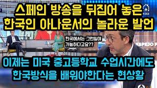 현재 스페인 방송을 뒤집어 놓은 한국인 아나운서의 놀라…