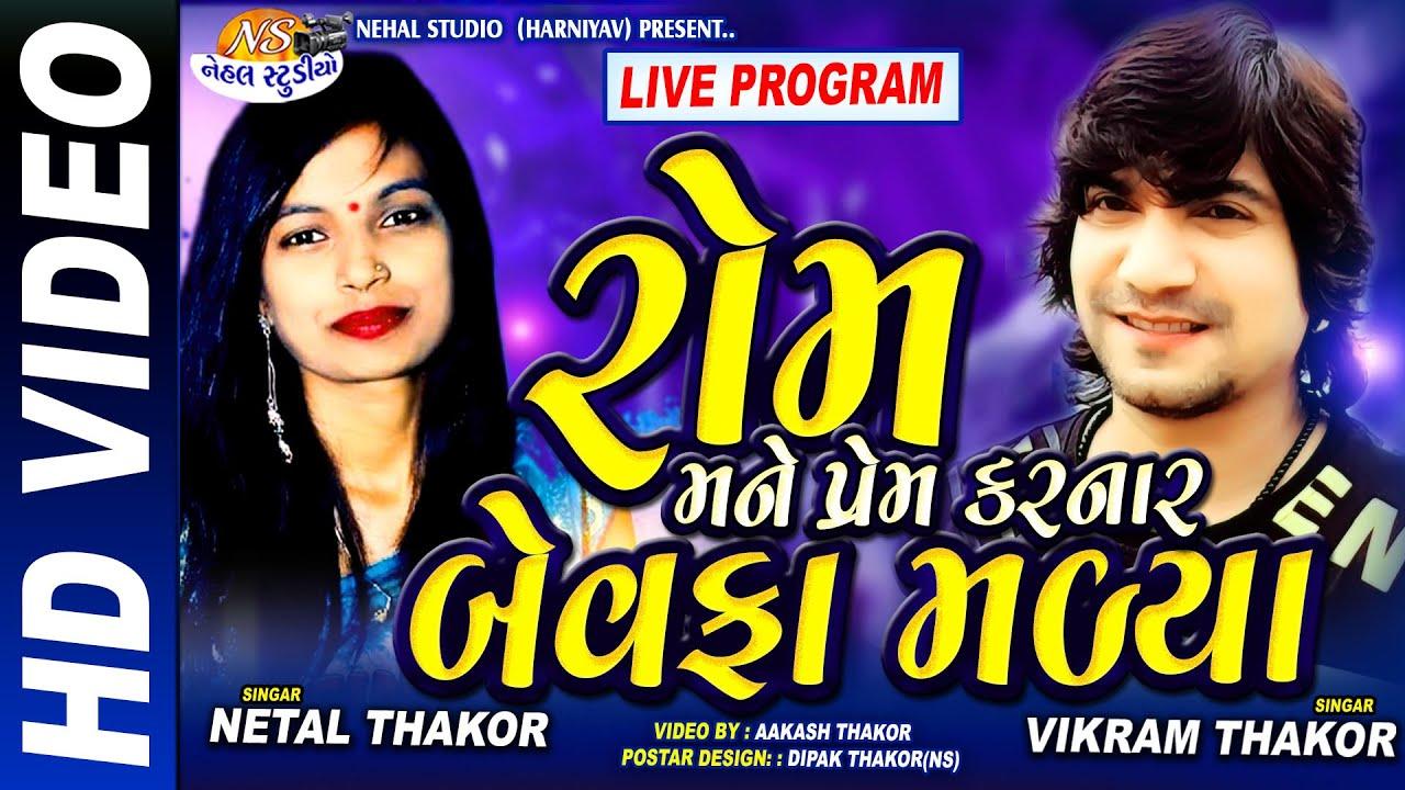 Download Rom Mane prem Karnar Bevafa malya Vikram Thakor, Netal Thakor HD VIDEO Vanch Gam live (Nehal Studio)