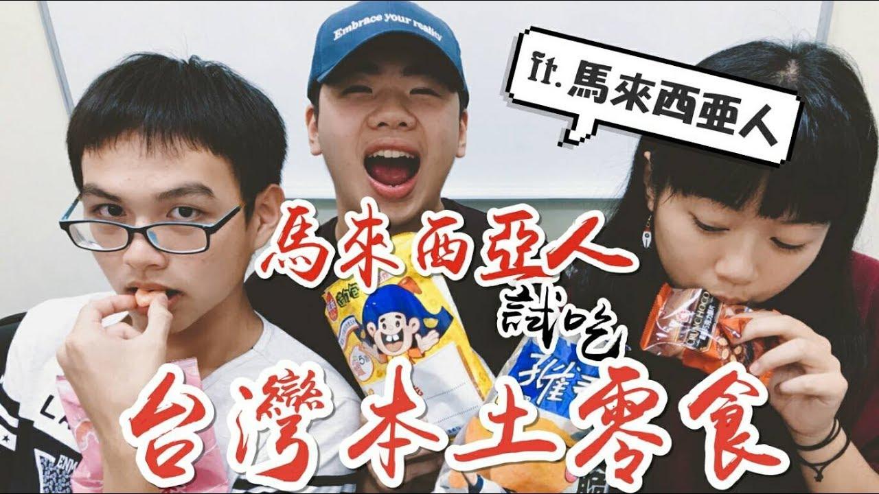 笑一個吧   馬來西亞人試吃臺灣本土零食 第一名竟然是它!? ft.馬來西亞の冠宏 - YouTube