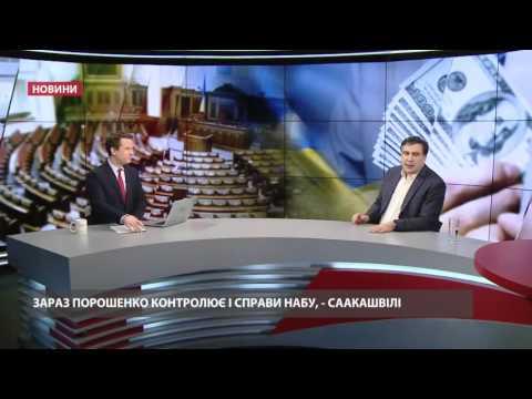 Інтерв'ю: Міхеїл Саакашвілі