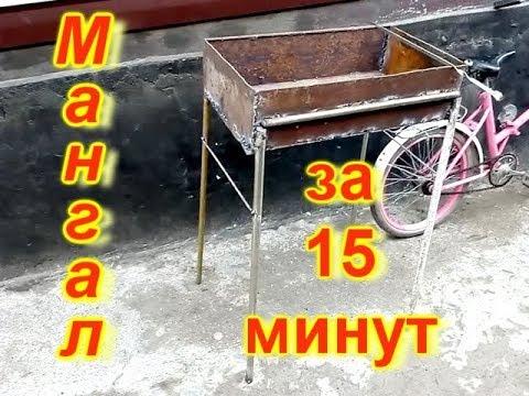Простой мангал из хлама)