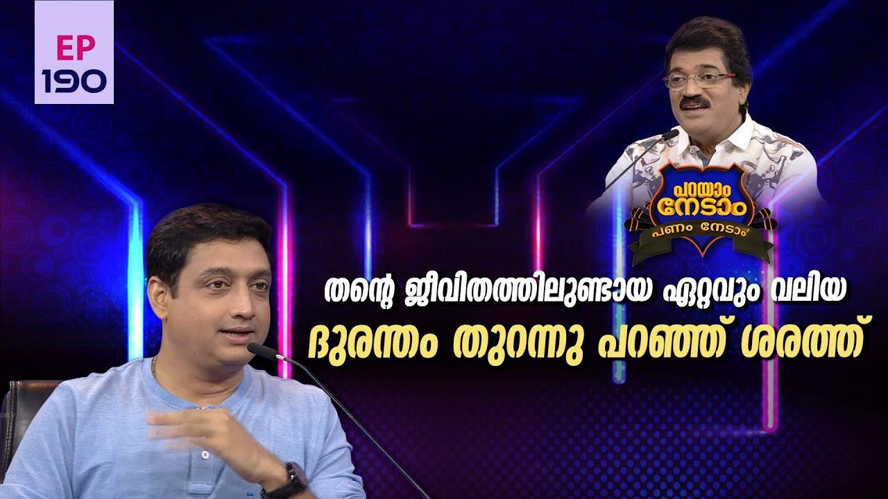 Download Parayam Nedam | Episode -190 | MG Sreekumar & Sarath Das  | Musical Game Show
