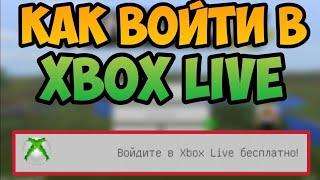Как зайти в Xbox Live ! Бесплатно !!! | How to log in to Xbox Live! Is free !!!