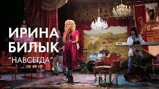 Ирина Билык - Навсегда