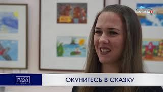 Окунитесь в сказку | Новости Камчатки | Происшествия | Масс Медиа