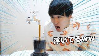 【驚愕】空中の蛇口からコーラが出てるドッキリ!!