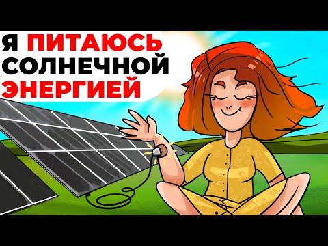 Я питаюсь солнечной энергией | Анимированная история про супер способности