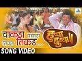 Vakda Vakda Tikda Tikda - Huppa Huiyya | Marathi Songs | Siddarth Jadhav | Swapnil Bandodkar