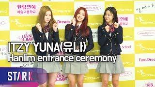 있지 유나, 교복 입었지~예쁘지~ (ITZY YUNA, Hanlim entrance ceremony)