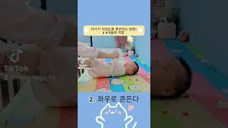 3~4개월 아기가 뒤집기 연습#mommyego #도치맘…