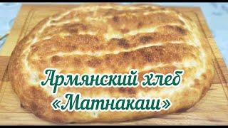Его стоит приготовить Хлеб МАТНАКАШ Национальный армянский ХЛЕБ Матнакаш в духовке