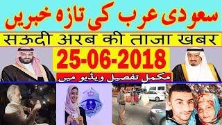 25-6-2018 News   Saudi Arabia Latest News   Urdu News   Hindi News Today   MJH Studio