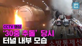 """""""쾅쾅쾅""""충돌..질산 1만8천 리터에 불길..아비규환이었던 사매터널 30중 추돌 사고 당시 모습"""