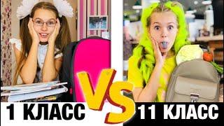 1 КЛАСС VS 11 КЛАСС / back to school / ШКОЛА Последний звонок 2019 / НАША МАША