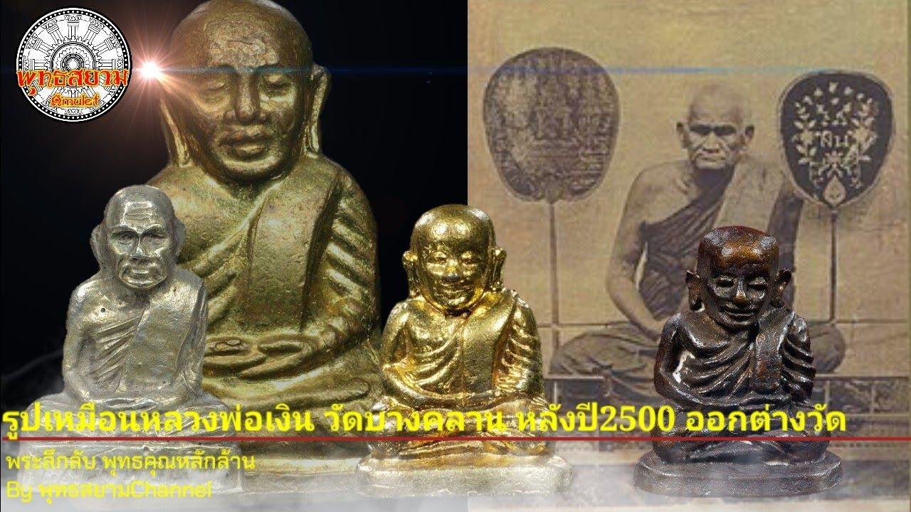 หลวงพ่อเงิน วัดบางคลาน ออกต่างวัด หลังปี2500 SiamAmulet