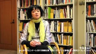 あいちトリエンナーレ2013 PV (5分版 Vol.3)