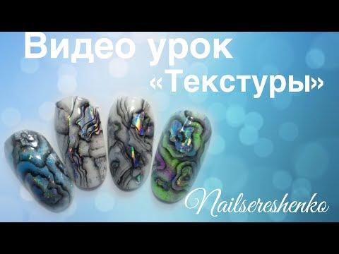 Текстура камня. Камни на ногтях