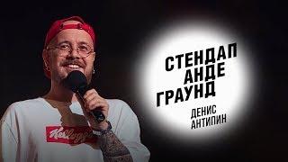 Стендап Денис Антипин поездка на бизнесе везение в Тиндере и кривой член