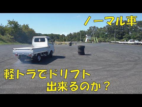 軽トラでドリフトデビュー!定常円から練習!suzuki carry