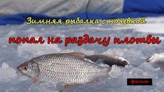 Попал на раздачу плотвы. Зимняя рыбалка в Казахстане. Тасоткель. Чу.