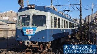 【デハ2001号塗装変更】銚子電鉄2000形 2019年の元日運行