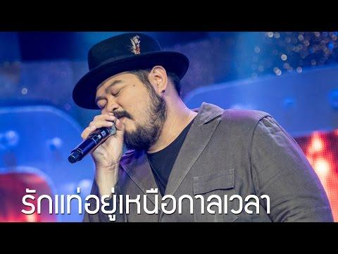 รักแท้อยู่เหนือกาลเวลา : ป๊อบ ปองกูล l Hidden Singer Thailand เสียงลับจับไมค์