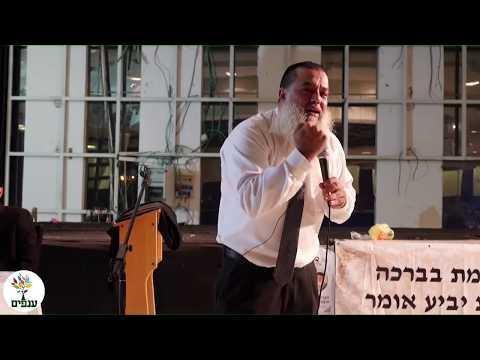 שידור חי מאולמי קינגסטון באור יהודה - הרב יגאל כהן HD - איך זוכים לשנה טובה???