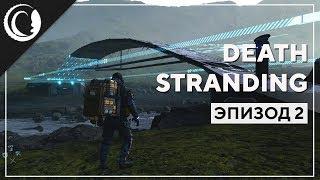 Спаситель  Death Stranding  Марафон 2
