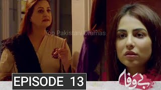 Bewafa Episode 13 Promo || Bewafa Episode 13 Teaser || Bewafa Episode 12 Review