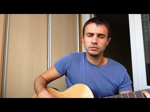 Я виноват - лирическая песня под гитару !!!