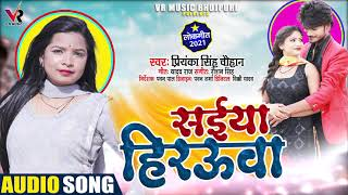 सईया हिरउआ | Priyanka Singh Chauhan | Ft. Rani | Saiya Hirauwa | Bhojpuri Hit Song 2021