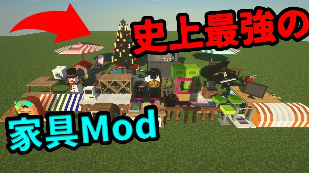 マイクラ 家具 mod MOD解説/JammyFurnitureMod