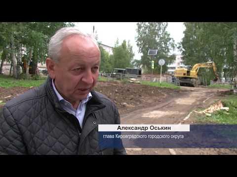 Новости Кировграда от 30 08 2019