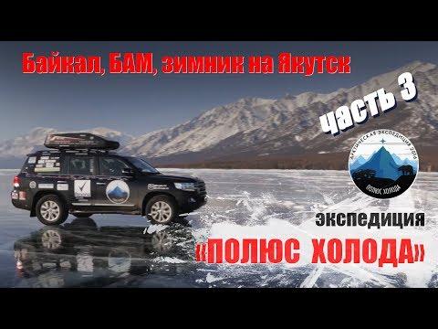 Байкал, БАМ, зимник на Мирный. Часть 3 Путешествие на Toyota Land Cruiser \