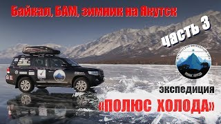 """Байкал, БАМ, зимник на Мирный. Часть 3 Путешествие на Toyota Land Cruiser """"Полюс холода""""."""