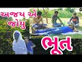 Ajay ne vadagyou bhoot   gujarati  comedy video 2019