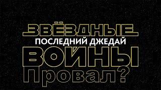 Звёздные войны 8: последние джедаи - провал года? (обзор без спойлеров)